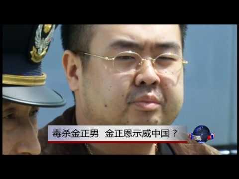 焦点对话:毒杀金正男,金正恩示威中国?