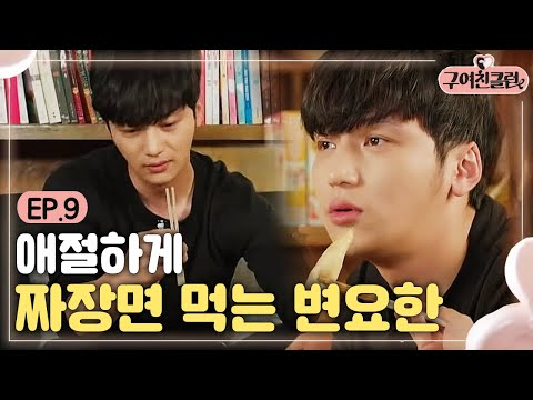 Ex-Girlfriends' Club Byun Yo-han's pathetic way to mix Jjajangmyun Ex-Girlfriends' Club Ep9