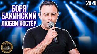 Боря Бакинский - Любви костёр - Старая добрая песня 2020