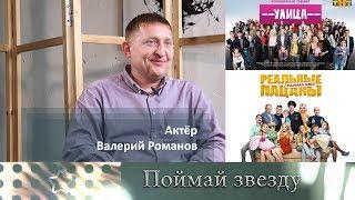 """Валерий Романов. Сериал """"Улица"""" и """"Реальные пацаны"""""""