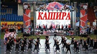 ФИНАЛ Фестиваля искусств в КРАСНОГОРСКЕ-2018 ГОРОД А: КАШИРА