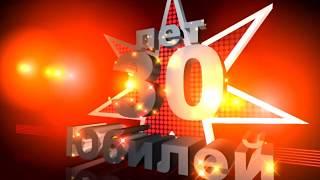 Слайд-шоу 30 лет в честь юбилея сына заказ на сайте Натальи Молчановой mol4anova.ru