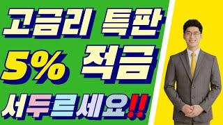 (초대박!!) 신협 특판적금 특판예금! 조건없이 5% …