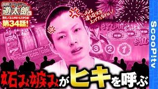 回胴リベンジャー遊太郎 vol.34