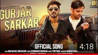 Gurjar_sarkar (Official Video) Abhi Gujjar |  Rem Gujjar |  Gyanender Sardhana ||Arvind_Gujjar||