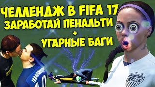 Как забивать штрафные в FIFA 14?