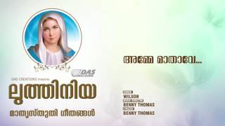 Amme Mathave | Sung by Wilson  | Luthiniya (Njangalkayi Daivamathave)  | HD Song