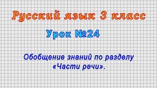Русский язык 3 класс (Урок№24 - Обобщение знаний по разделу «Части речи».)