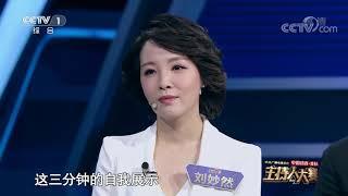 [2019主持人大赛]康辉点评娓娓道来 让故事的余味留在心中酝酿| CCTV