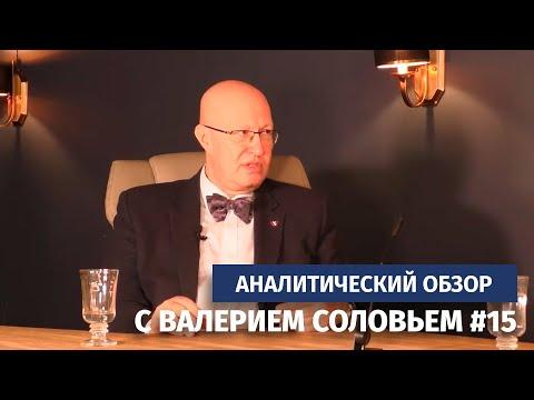Аналитический обзор с Валерием Соловьем #15: о курсовом грабеже Набиуллиной и продаже Сбербанка