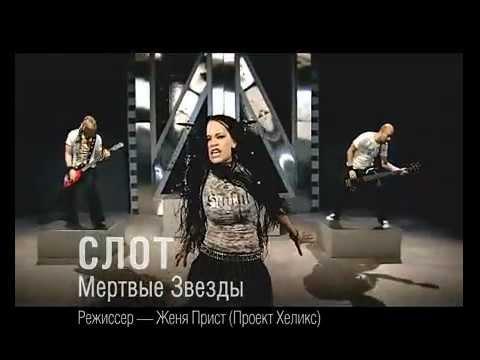 Скачать песню СЛОТ Мертвые звезды(Video version
