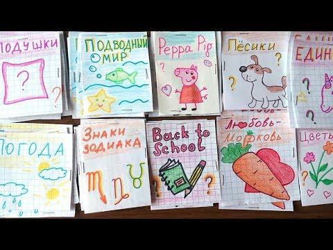Бумажные сюрпризы Back To School Единороги Подводный мир Подушечки ПРИВЕТЫ ВСЕМ