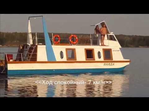 Плавдача, катер, яхта
