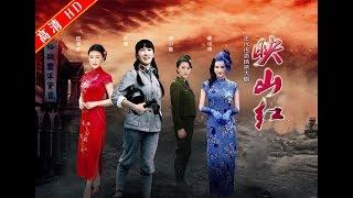 年度战争情感大剧《映山红》30集 主演 叶璇、莫小棋、田海蓉、黄小蕾
