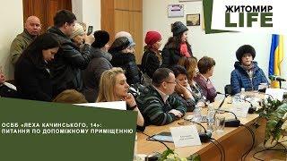 Жителі житомирського ОСББ судяться з владою за своє допоміжне приміщення