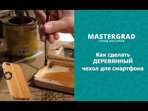 Как сделать деревянный чехол для телефона