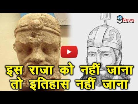 अशोक, और अकबर से भी महान वो राजा, जिसे हिंदुस्तान ने भुला दिया...  India forget this Great King