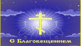 Благовещение Пресвятой Богородицы видео...