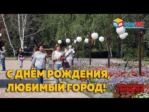 Новопавловск. С Днём рождения, любимый город! (05.10.2019)