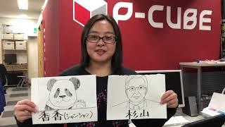 """パンダのシャンシャンと杉山さんの違い"""" Xiang Xiang と Shan Shan"""""""