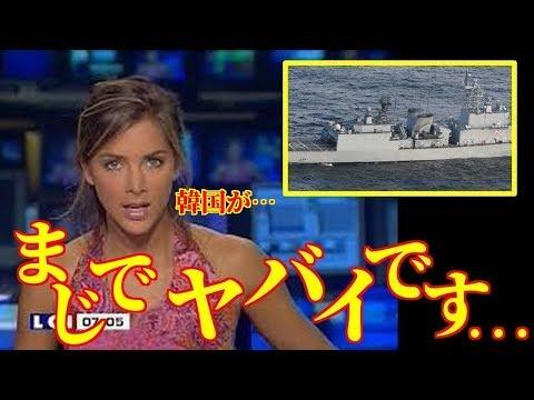 【海外の反応】日本の自衛隊機に対して韓国からレーダー照射したことが話題に!! かなり危険なこと…間違いであってほしい…世界が衝撃!! 海外「非常識すぎるよ…」【動画のカンヅメ】
