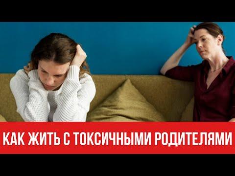 Как жить с токсичными родителями || Юрий Прокопенко