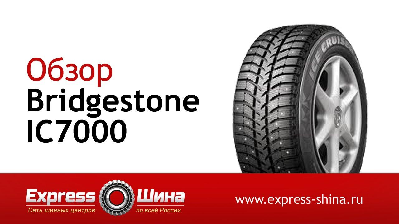 Ооо «шинсервис» предлагает вашему вниманию шипованные шины марки bridgestone ice cruiser 7000. Они гарантируют максимальную безопасность даже на сложных участках дороги в зимний период.