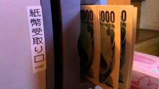 紙幣両替機 千円札補充
