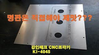 명판 1.6T 알루미늄 가공하기 (각인,조각)국내설계제…