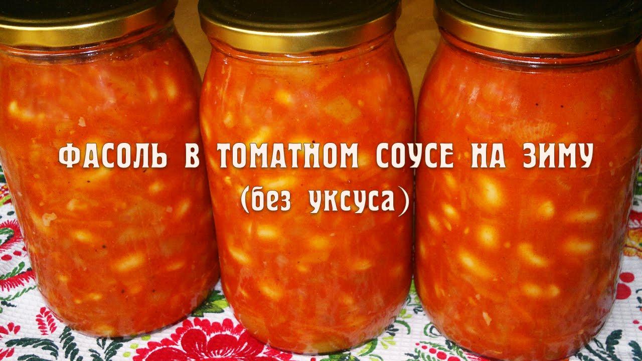 красная фасоль в томате на зиму