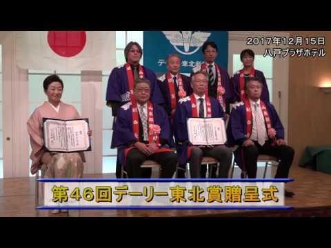 第46回デーリー東北賞贈呈式2017/12/15