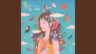 Gambar cover 꽃길 (Prod. By ZICO) (Inst.) Flower Way (Prod. By ZICO) (Inst.)