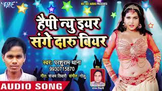 भोजपुरी का सब नया हिट गाना 2019   Happy New Year Sange Daaru   Parshuram Thana   Bhojpuri Party Song