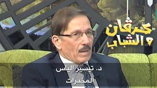 د. تيسير الياس - المخدرات - كرفان والشباب