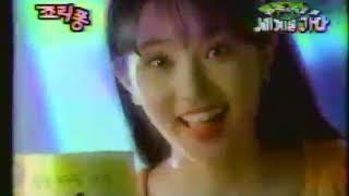 추억의 광고영상 CF 풍물기행세계를가다편 (1995) …