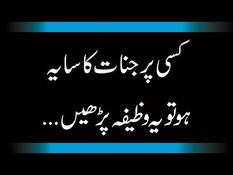 Kisi Per Jinnat Ka Saya Ho To Yeah Wazifa Parhain | Urdu Lab