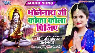 भोलेनाथ जी कोका कोला पीजिये - Antra Singh Priyanka का जबरदस्त बोलबम गीत - Bhojpuri Kawar Song 2019