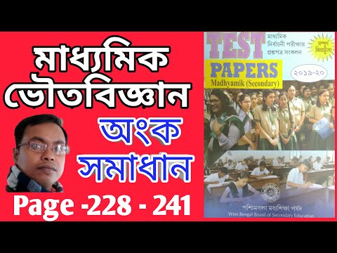 WBBSE Test Paper 2020 । Madhyamik Physical Science Numerical Solution Page-228-241 By Bishnupada Sir
