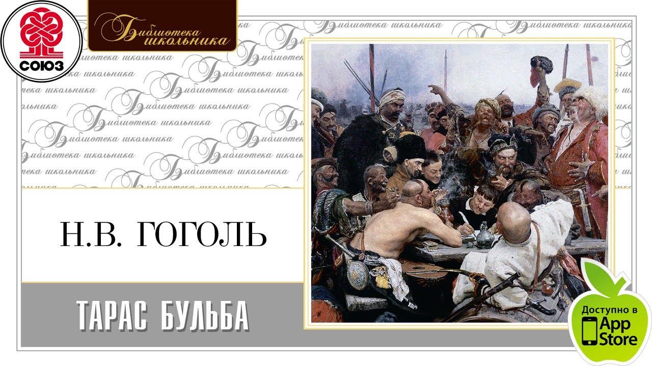 Тарас Бульба. Гоголь Н.Аудиокнига. Читает Александр Клюквин