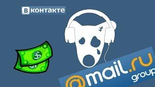 Платная музыка в ВК / Mail.ru ты не прав!!!