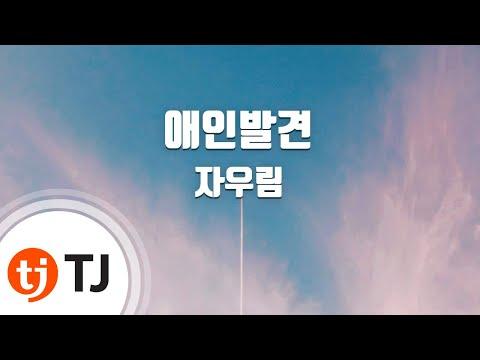 [TJ노래방] 애인발견 - 자우림 ( - Ja woo lim) / TJ Karaoke