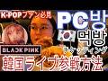 【K-POP必見】韓国ライブに参戦する方法+PC방で먹방【BLACKPINK】【미소】