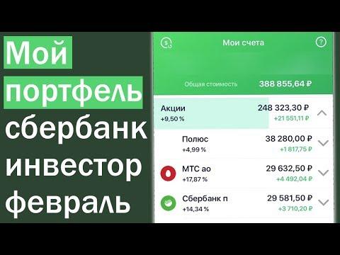 Мой портфель акций в Сбербанк инвестор - 11.02.2020. Дивидендные акции РФ, планы, сделки.