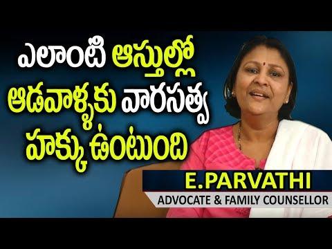 ప్రతి ఆడపిల్ల తప్పక చూడాల్సిన వీడియో || Women Laws and Property Rights || sumantv legal videos