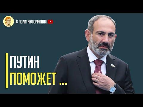 Срочно! Украина жестко обвинила Армению в подхалимаже перед Россией