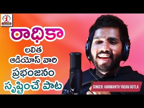 Super Hit DJ Folk Song 2018 | RADHIKA 2018 DJ Folk Song | Hanmanth Yadav Gotla | New Telangana Songs