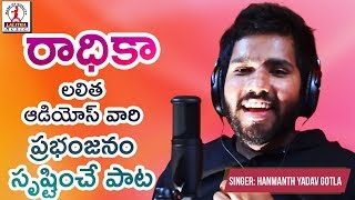 Super Hit DJ Folk Song 2018 | RADHIKA 2018 DJ Folk Song | Hanmanth Yadav Gotla | New Telangana Songs