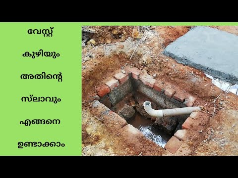 how to build waste tank,   home construction kerala veedu,