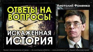 Анатолий Фоменко, Глеб Носовский. Искаженная история. Ответы на вопросы