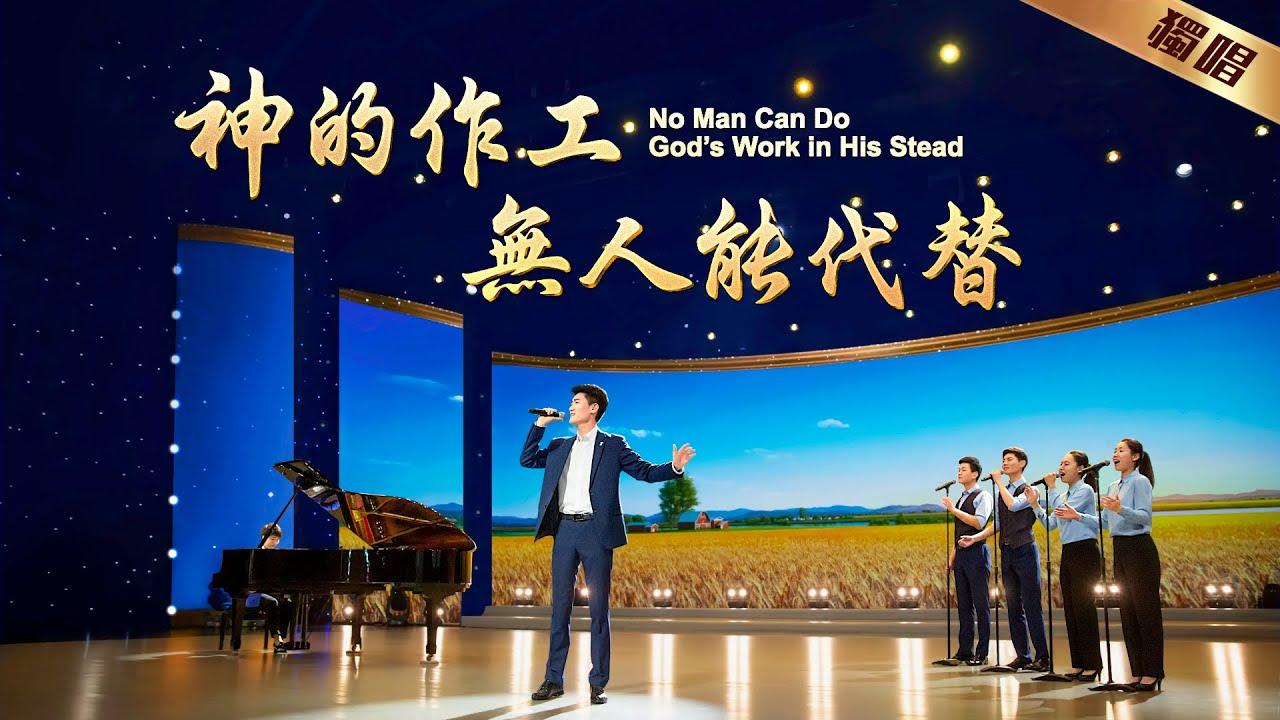 基督教会诗歌《神的作工无人能代替》【全能神教会独唱歌曲】